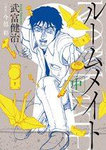 ルームメイト(漫画)の濃いネタバレ(2巻後半)あらすじや感想も!無料