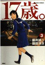 17歳。(漫画)の濃いネタバレ(3巻前半)あらすじや感想も!無料