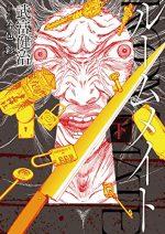 ルームメイト(漫画)の濃いネタバレ(3巻後半)あらすじや感想も!無料