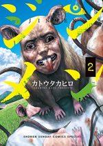 ジンメン(漫画)の濃いネタバレ(2巻後半)あらすじや感想も!無料