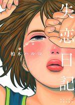 失恋日記のネタバレ!DIARYの結末で留守録の内容がヤバイ!
