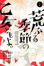 荒ぶる季節の乙女どもよの濃いネタバレ(1巻前半)あらすじや感想も!無料