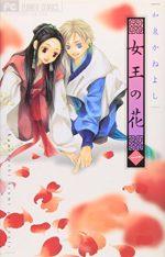 女王の花(漫画)の結末のネタバレ!最終回の衝撃の展開がヤバイ!