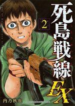 死島戦線EXの濃いネタバレ(2巻前半)あらすじや感想も!