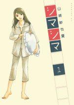 シマシマ(漫画)のネタバレ!ランを巡る三角関係の末路がヤバイ!