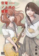空電ノイズの姫君の濃いネタバレ(1巻前半)あらすじや感想も!無料