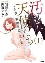 汚れた天使たち(漫画)の濃いネタバレ(1巻後半)あらすじや感想も!無料