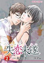 失恋未遂の濃いネタバレ(2巻前半)あらすじや感想も!無料