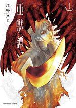 亜獣譚の濃いネタバレ(1巻前半)あらすじや感想も!無料