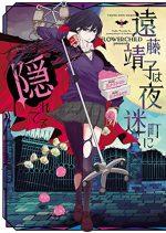 遠藤靖子は夜迷町に隠れてるの濃いネタバレ(1巻前半)あらすじや感想も!無料