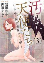 汚れた天使たち(漫画)の濃いネタバレ(3巻後半)あらすじや感想も!無料