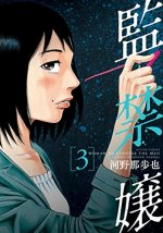監禁嬢(かんきんじょう)(漫画)3巻の濃いネタバレ(前半)あらすじや感想も!無料
