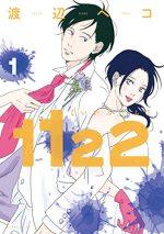 1122(漫画)の濃いネタバレ(1巻前半)あらすじや感想も!無料