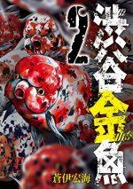 渋谷金魚の濃いネタバレ(2巻前半)のあらすじや感想も!無料