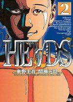 ヘッズ(漫画)の濃いネタバレ(2巻後半)あらすじや感想も!無料