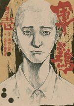 軍鶏(漫画)の結末のネタバレ!最終回の衝撃の展開がヤバイ!