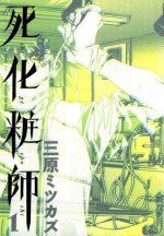 死化粧師(漫画)の結末のネタバレ!最終回のラストがヤバイ!