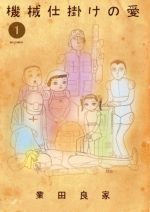 機械仕掛けの愛の濃いネタバレ(1巻前半)あらすじや感想も!無料