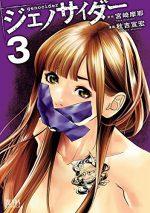 ジェノサイダーの濃いネタバレ(3巻後半)あらすじや感想も!無料