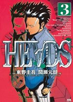 ヘッズ(漫画)の濃いネタバレ(3巻前半)あらすじや感想も!無料