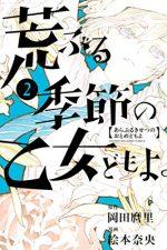 荒ぶる季節の乙女どもよの濃いネタバレ(2巻後半)あらすじや感想も!無料