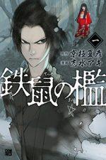 鉄鼠の檻(漫画)の濃いネタバレ(1巻前半)あらすじや感想も!無料
