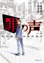 罪の声(漫画)の濃いネタバレ(1巻後半)あらすじや感想も!無料