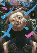 ジンメン(漫画)4巻の濃いネタバレ(後半)あらすじや感想も!無料