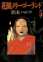 花園メリーゴーランドの濃いネタバレ(5巻前半)あらすじや感想も!無料