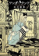 ワンダーランド(漫画)の濃いネタバレ(4巻後半)あらすじや感想も!無料