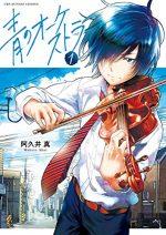 青のオーケストラの濃いネタバレ(1巻後半)あらすじや感想も!無料