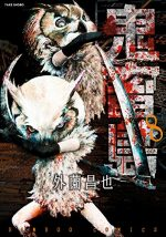 鬼畜島(きちくじま)の濃いネタバレ(8巻後半)あらすじや感想も!無料