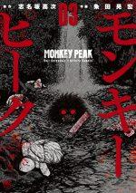 モンキーピーク3巻の濃いネタバレ(前半)あらすじや感想も!無料