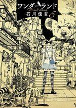 ワンダーランド(漫画)の濃いネタバレ(5巻前半)あらすじや感想も!無料