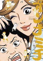 オンナミチ(漫画)の結末のネタバレ!最終回の展開がヤバイ!