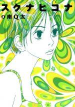 スクナヒコナ(漫画)の濃いネタバレ(2巻前半)あらすじや感想も!無料