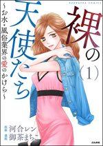裸の天使たち(漫画)の濃いネタバレ(1巻後半)あらすじや感想も!無料