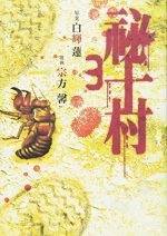 ひじゅうむら(祕十村)(漫画)の結末のネタバレ!3巻のラストがヤバイ!